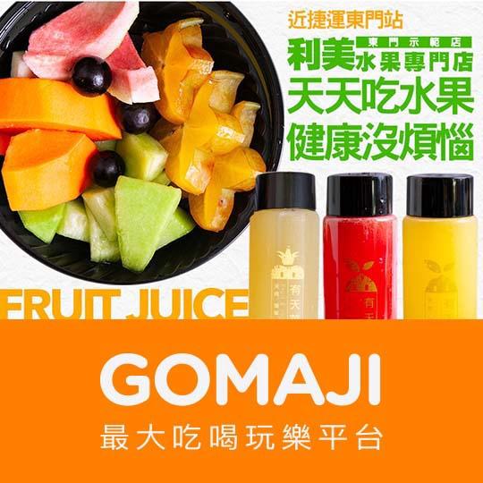 台北【利美水果專門店(東門示範店)】100%鮮榨果汁一瓶