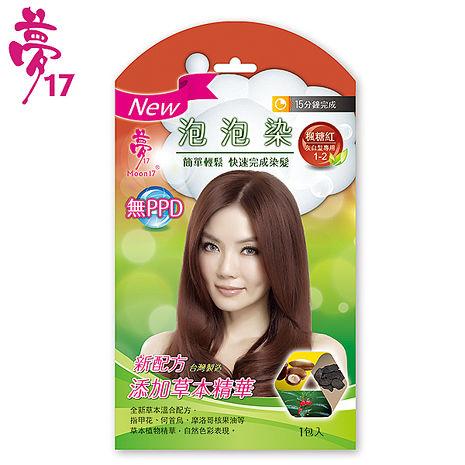 夢17 草本泡泡染髮乳 楓糖紅(單包) 灰白髮專用X6包 - 活動