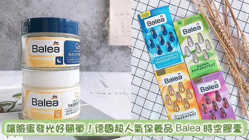 不用瓶瓶罐罐也能讓臉蛋發光!德國熱銷保養品Balea時空膠囊
