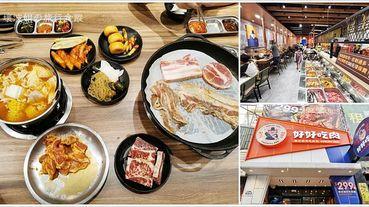 【台中美食】好好吃肉 韓式烤肉吃到飽 台中公益店.$299元起,韓式烤肉、火鍋吃到飽!