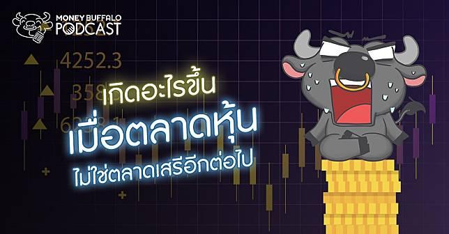 "Podcast EP52 | เกิดอะไรขึ้นเมื่อ ""ตลาดหุ้น"" ไม่ใช่ตลาดเสรีอีกต่อไป"