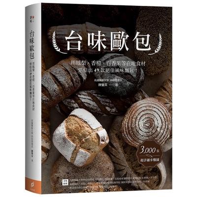 如果你還吃不慣歐式麵包?陳豐昇老師的私房配方,讓你以火龍果、芒果、剝皮辣椒等多種台灣在地食材,做出合你味口、充滿台灣味的道地歐式麵包! 本書特色 台灣在地食材+歐式麵包技術=熟悉迷人好滋味+潤澤香酥的