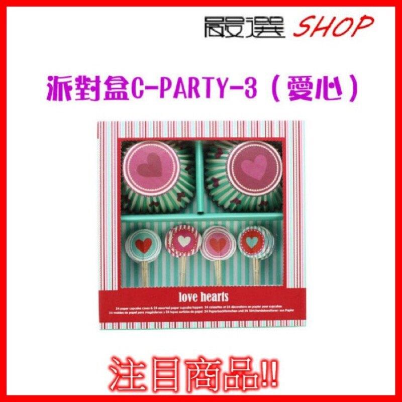 【嚴選SHOP】派對盒 杯子蛋糕 馬芬 插卡【C090】