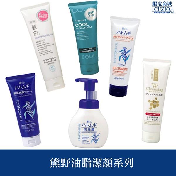 熊野油脂潔顏系列