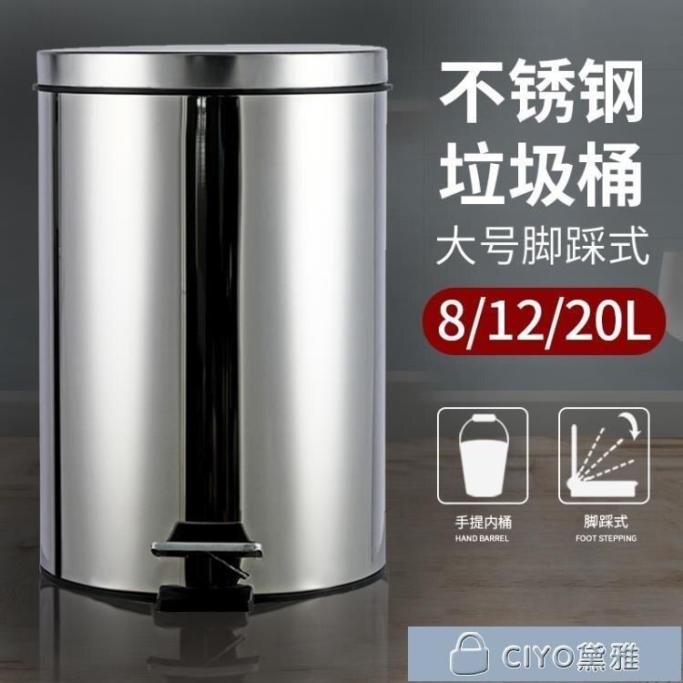 腳踏垃圾桶 不銹鋼垃圾桶帶蓋家用廚房衛生間大號帶內桶客廳辦公室腳踩垃圾桶