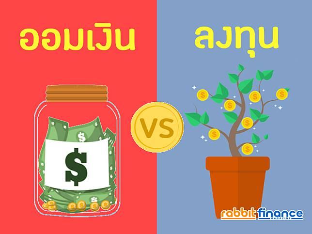 ออมเงิน vs ลงทุน เก็บเงิน แบบไหนดีต่อใจมากกว่า