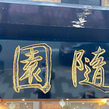 随園別館 新宿本店のundefinedに実際訪問訪問したユーザーunknownさんが新しく投稿した新着口コミの写真