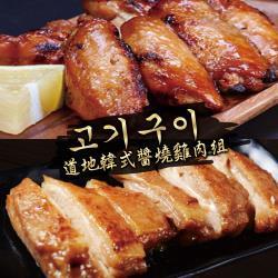 約克街肉鋪 超值道地韓式烤雞套組8人份共8包 (韓式雞中翅4包 260g/包,韓式雞腿排4包 260g/包)