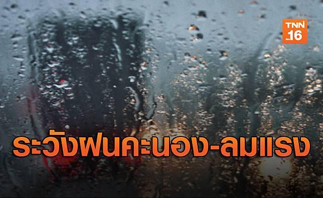 เตือน16-19ก.พ. ความกดอากาศสูงจากจีนปกคลุมไทยระวังฝนคะนอง-ลมแรง