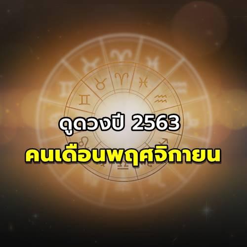 ดูดวงปี2563 เช็กดวงคนเกิดเดือนพฤศจิกายน โดย อาจารย์ธัญภัค