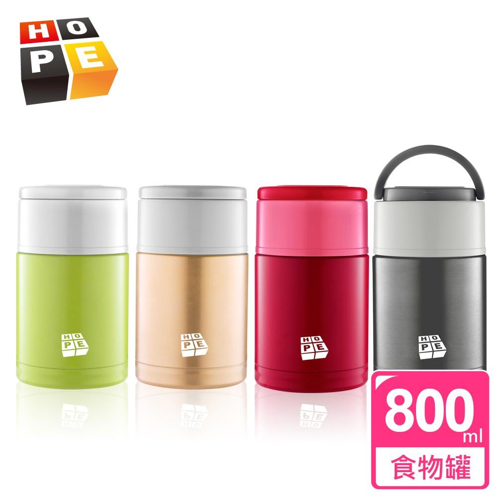 【HOPE 歐普】316不鏽鋼可提式真空保溫食物罐800ML (4色可選)