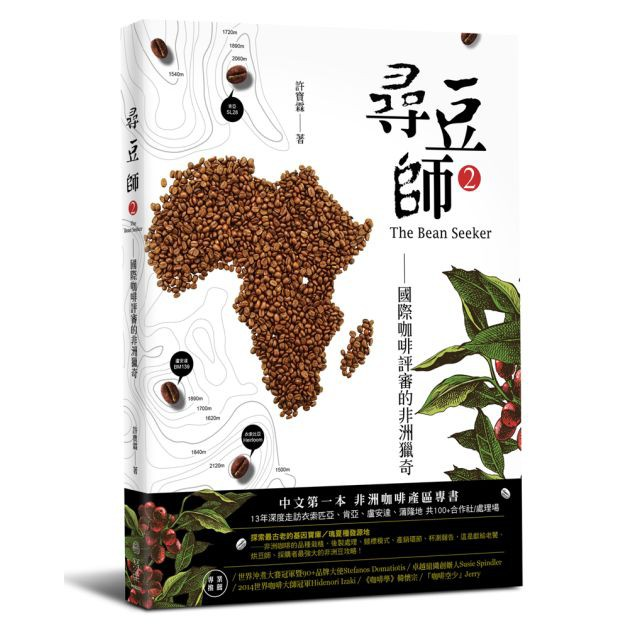 尋豆師2,國際咖啡評審的非洲獵奇:合作社選豆心法、品種故事、處理法最新趨勢 /許寶霖