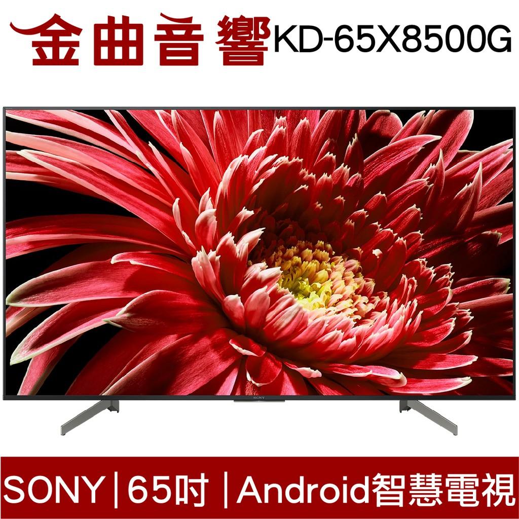 SONY 索尼 65吋 KD-65X8500G 4K LED 液晶 65X7000G 電視 2019|金曲音響