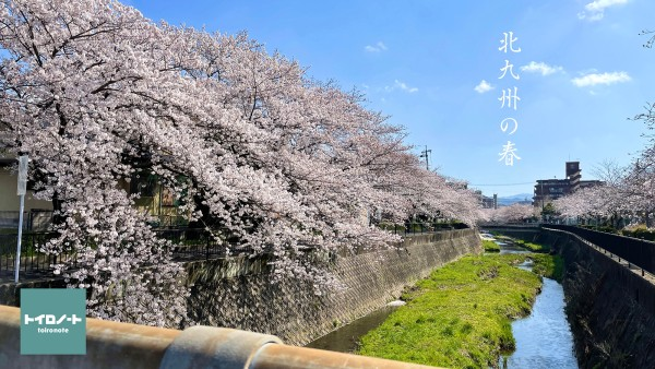 北九州の春サムネイル.jpg