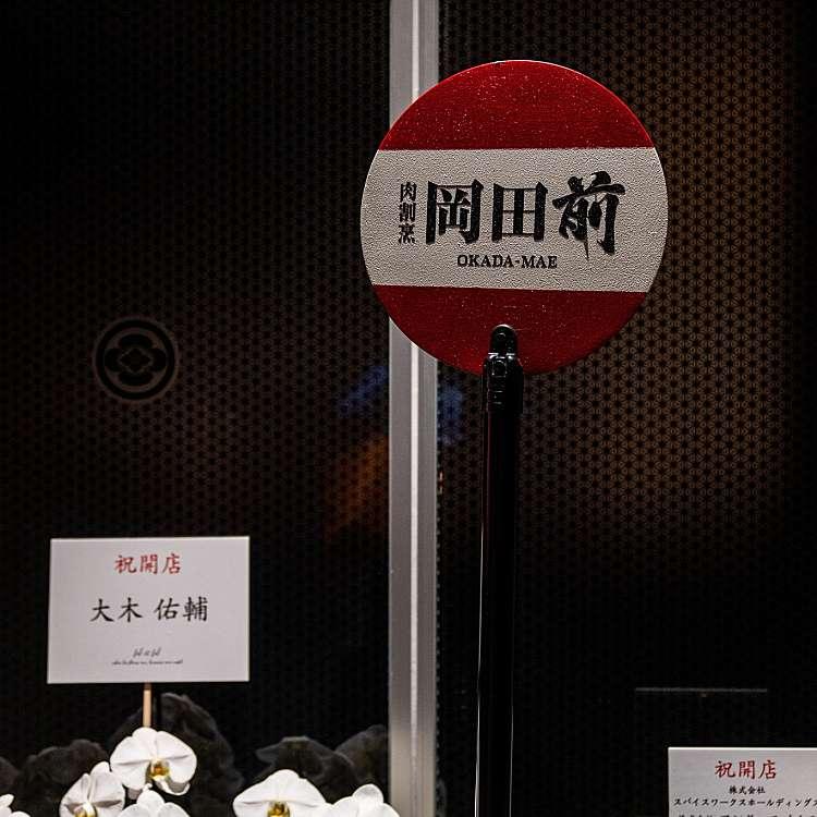 実際訪問したユーザーが直接撮影して投稿した麻布十番肉料理肉割烹 岡田前の写真