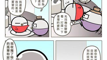 《扭蛋雞漫畫》第19話