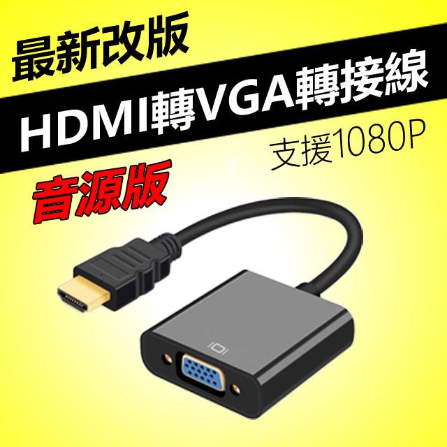 ◆適用將HDMI訊號轉為VGA訊號之影音電腦設備產品轉換連接使用◆支援HDMI輸入格式 : 480i /480p /576i /576p /720p / 1080i /1080p/ 60Hz VGA輸