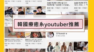 韓國療癒系youtuber推薦 這是夢寐中的生活阿~  YT頻道推薦