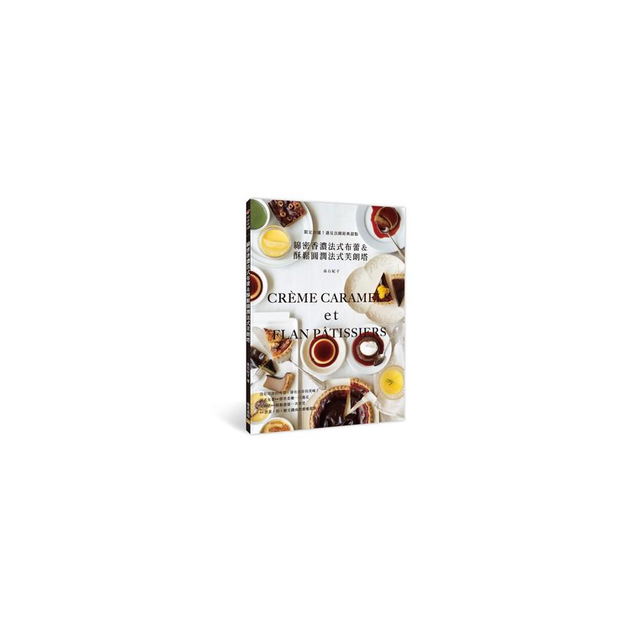 作者: 高石紀子系列: 悅滋味出版社: 睿其書房-邦聯文化出版日期: 2020/09/28ISBN: 9789865520120頁數: 80原文書名:こっくり甘い濃厚プリン、まろやかな食感の伝統菓子