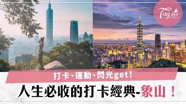 一生一定要去一次!俯瞰大台北的療癒行程-象山,連外國人都愛的台灣景點~