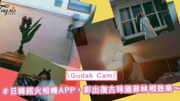 不用菲林也有懷舊感〜日韓超火相機APP,影出復古味道菲林相效果!