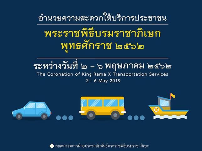 คมนาคม จัดรถ Shuttle Bus รับส่งประชาชน เข้าสู่บริเวณงานพระราชพิธีบรมราชาภิเษก จำนวน 11 เส้นทาง
