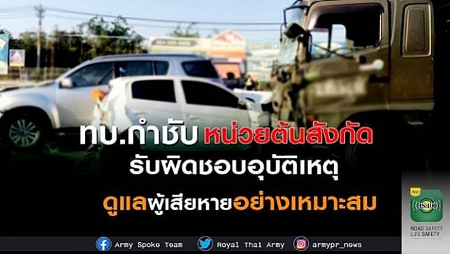 ลงโทษทางวินัยกำลังพล กรณีรถทหารชนท้ายรถยนต์ที่จ.ชลบุรี ขณะที่หน่วยต้นสังกัดเข้าดูแลผู้เสียหาย พร้อมรับผิดชอบต่ออุบัติเหตุที่เกิดขึ้น