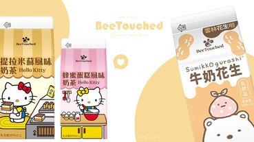 蜜蜂工坊推出新口味!角落生物「牛奶花生」v.s. Hello Kitty「提拉米蘇奶茶」都超可愛