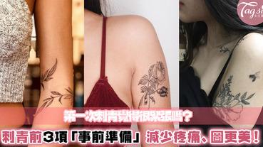 第一次刺青緊張嗎?做到這3大項「刺前保養」,圖案才會更完整漂亮唷~疼痛也會降低許多!