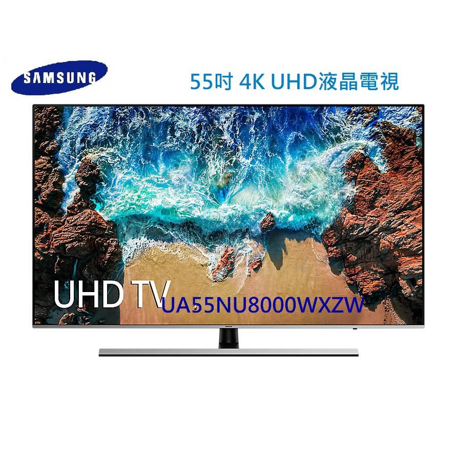 【SAMSUNG三星】55吋 【UA55NU8000WXZW / UA55NU8000】4K液晶電視