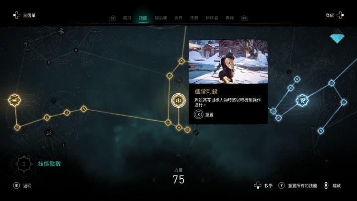 進階刺殺絕對是想走刺客路線玩家必點的技能。