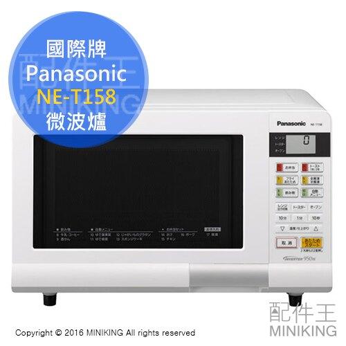 【配件王】日本代購 Panasonic 國際牌 NE-T158 蒸氣微波爐 微波爐 15L 脫臭機能。數位相機、攝影機與周邊配件人氣店家配件王的►廚房家電、微波爐 | 水波爐有最棒的商品。快到日本NO
