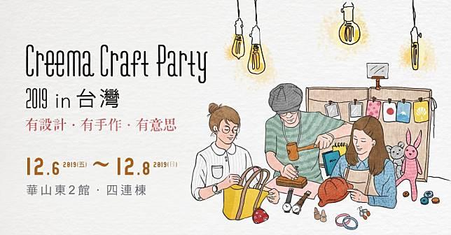 00-creema- craft-party-2019
