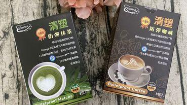 生酮飲食【全大清塑防彈咖啡/抹茶】防彈咖啡+防彈抹茶 低碳飲食,來自哥倫比亞咖啡豆與紐西蘭草飼奶油,使用乳清蛋白取代對人體有負擔的奶精,味道香醇濃郁,帶來最完美的口感體驗!