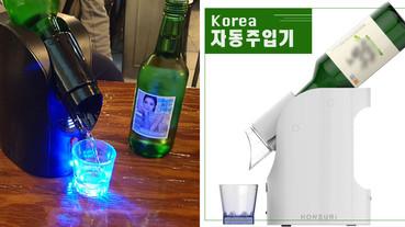 韓國SNS爆紅「自動斟酒機」,可調節酒量+超酷炫LED燈,酒鬼家中必備!