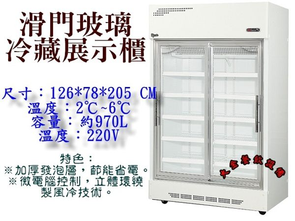 滑門冷藏櫃n玻璃冷藏展示櫃