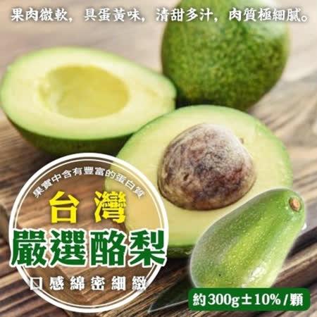 【果之蔬】台灣嚴選酪梨X1箱(約3斤±10%/箱)