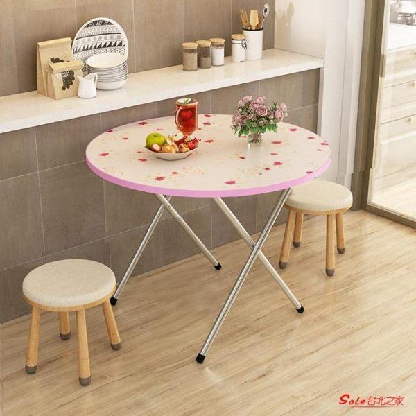 摺疊餐桌 簡易吃飯小桌子摺疊桌小戶型餐桌便攜式戶外桌簡約可摺疊小型家用T 5色