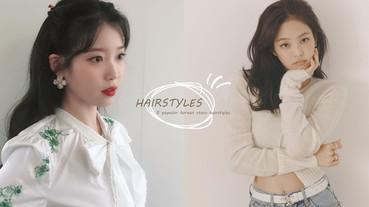 韓國髮型師公開2020最夯TOP 5「韓星同款」髮型範本!IU、太妍、Jennie髮型都是趨勢