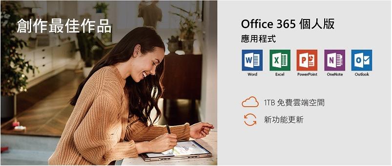 office365個人版