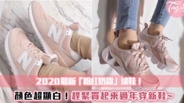 2020最新!最美的五款「粉紅奶霜」系球鞋~決定過年就穿這雙走春了!