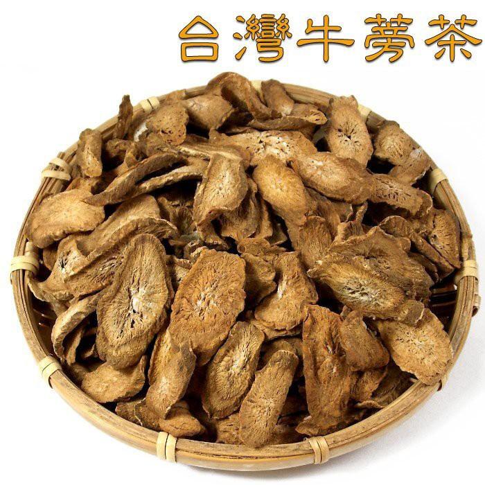 台灣牛蒡茶片(一斤裝)台南生產,養生的飲品,促進新陳代謝,幫助消化,甘甜自然。
