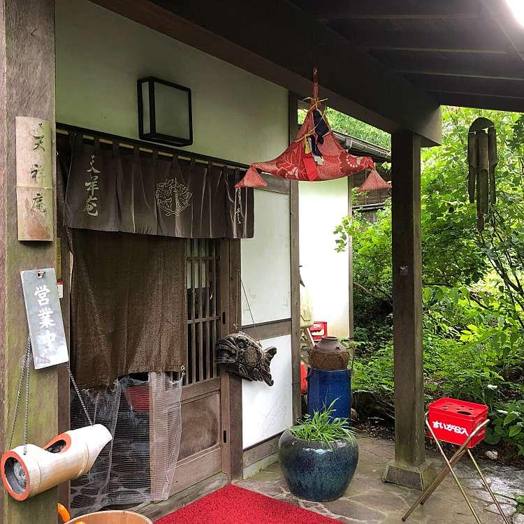 実際訪問したユーザーが直接撮影して投稿した忍草うどん天祥庵の写真