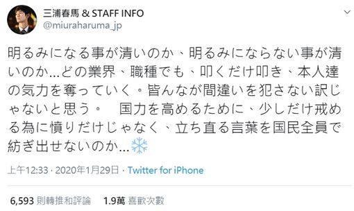 Twitter 三浦 春 馬
