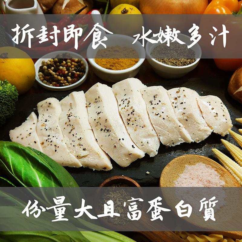 【野人舒食】- 高蛋白舒肥雞胸 (185±5g )