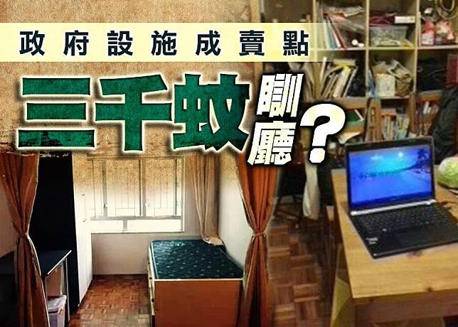3千多元租用市區樓客廳部分位置,網民均覺物非所值。