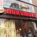 実際訪問したユーザーが直接撮影して投稿した太子堂ベーカリーnukumukuの写真