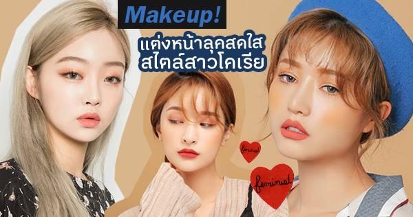 แต่งหน้าลุคสดใสให้เป็นสาวเปรี้ยวอมหวาน โทนส้ม-แดงสไตล์สาวเกาหลี