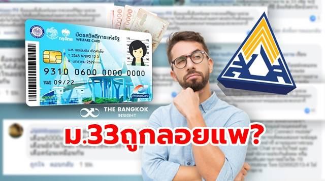 'บัตรคนจน' ได้เยียวยา 3,000 บาทแล้ว 'ม.33' ได้อะไรบ้าง? โซเชียลฯ โวย