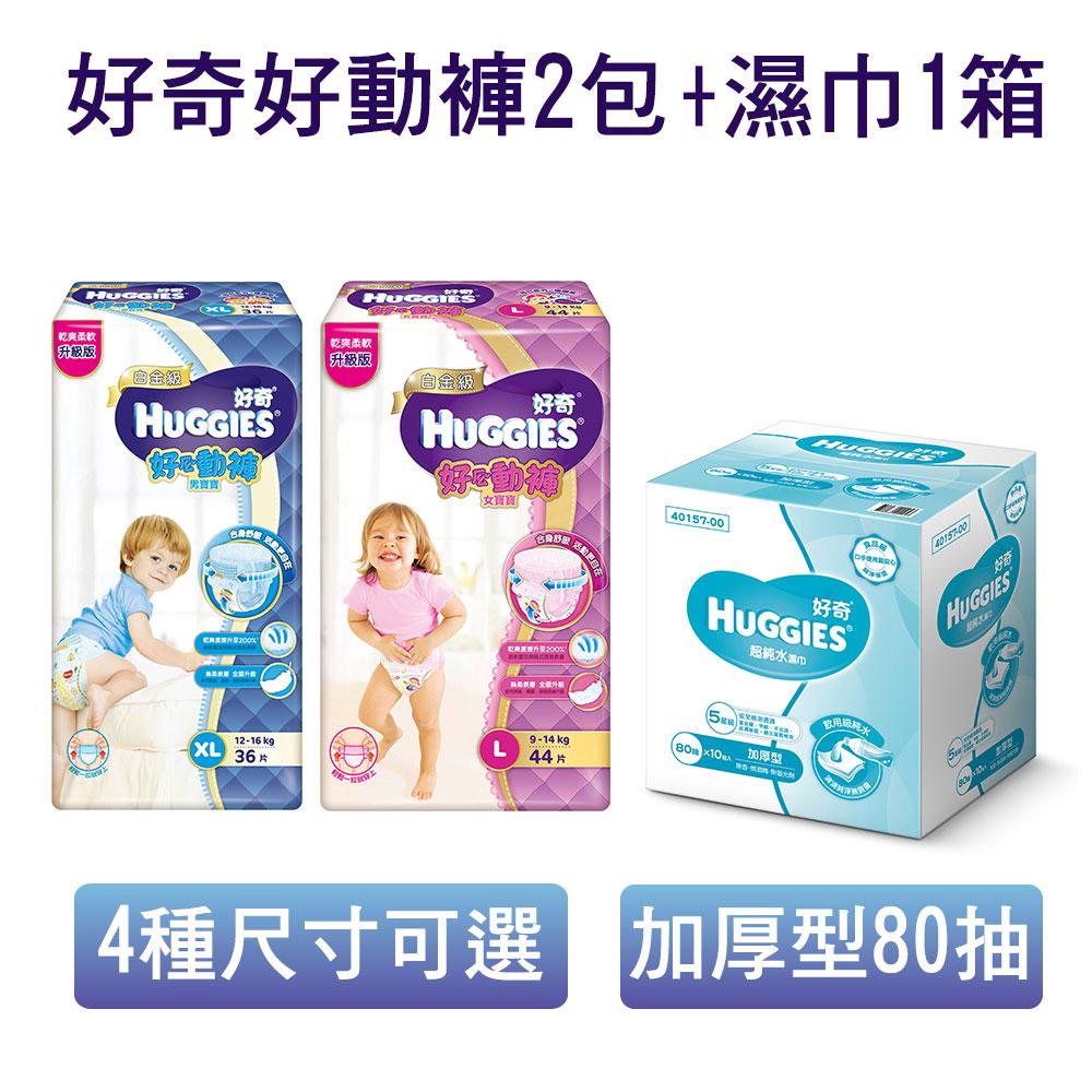 【好奇】白金級好動褲-女寶寶用 L(44片)x2包+好奇純水濕巾80抽*10包